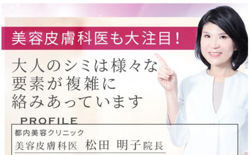 皮膚科医松田院長